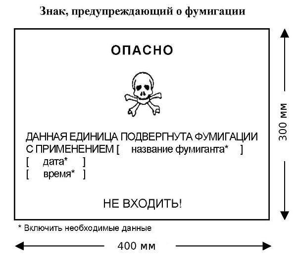 инструкция по охране труда при дезинфекции - фото 2