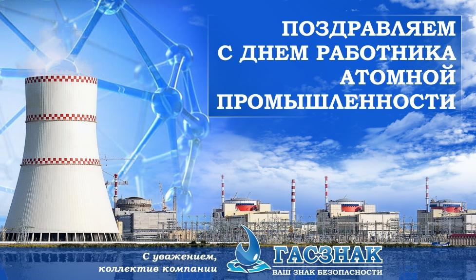 Поздравления с день атомной промышленности