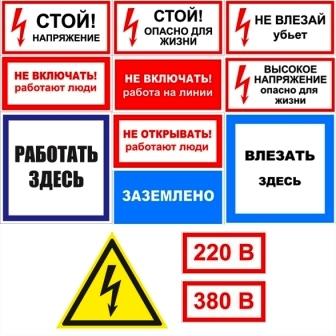 Знаки предупреждающие об электробезопасности где пройти обучение по электробезопасности в красноярске